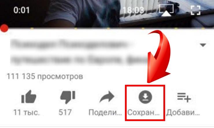 Скачать видео с Ютуба на айфон бесплатно
