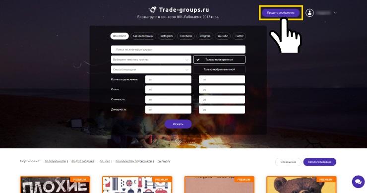 Биржа по продаже групп Вконтакте
