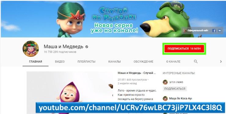 Детский Ютуб смотреть бесплатно видео
