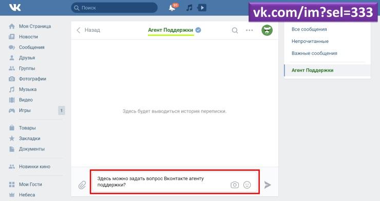 Как написать Вконтакте агенту поддержки
