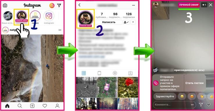 Как смотреть прямой эфир в Инстаграм