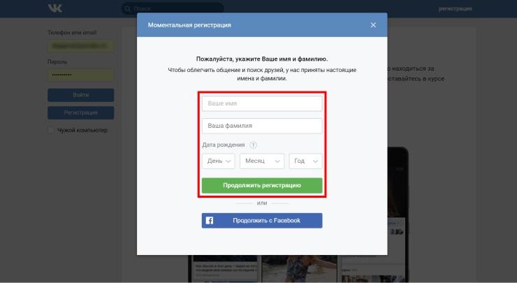 Как создать другую страницу Вконтакте
