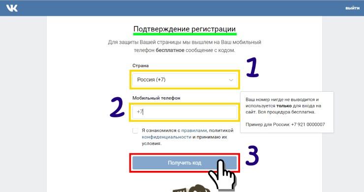 Как создать Вконтакте новую страницу