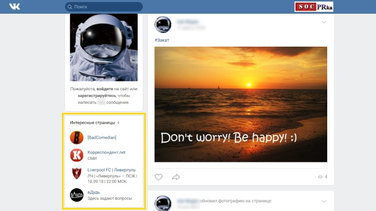 Как видна моя страница Вконтакте другим
