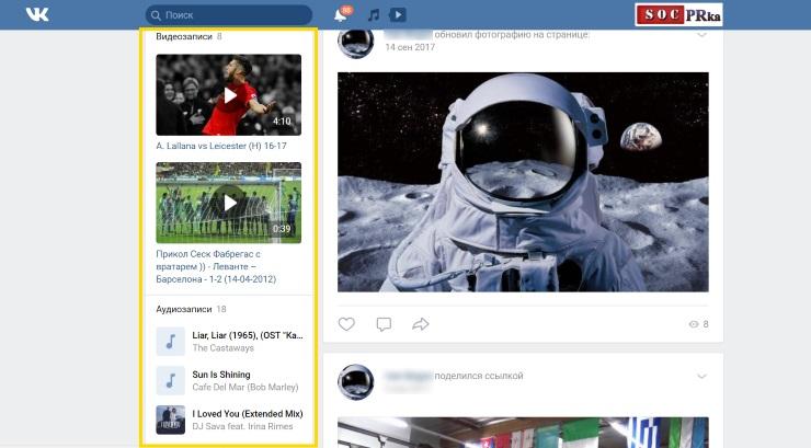 Как видят мою страницу ВК пользователи
