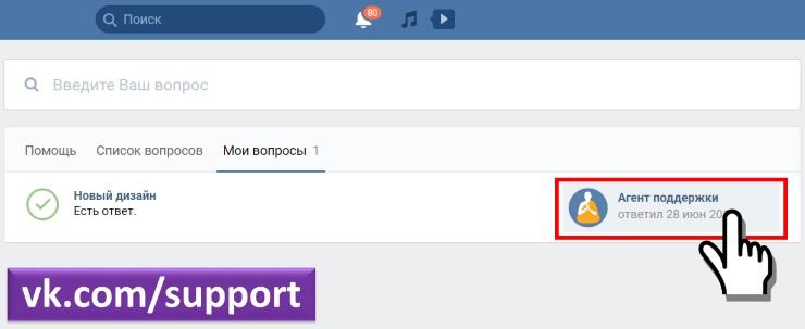 Как задать вопрос Вконтакте агенту поддержки