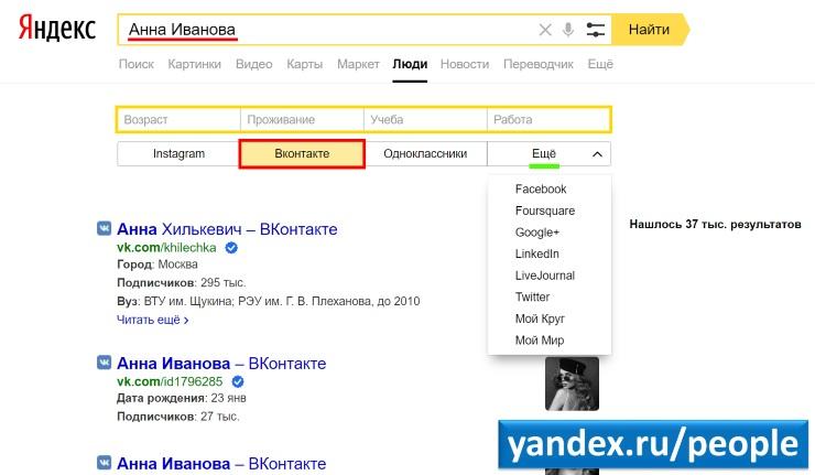 Найти человека Вконтакте через Яндекс