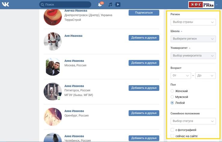 Найти человека Вконтакте по фамилии и имени