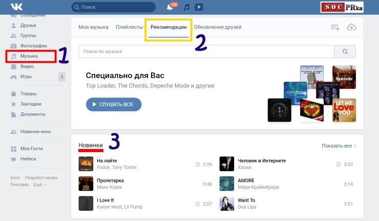 Новая музыка Вконтакте слушать