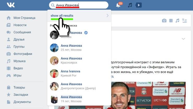 Поиск людей Вконтакте по фамилии и имени