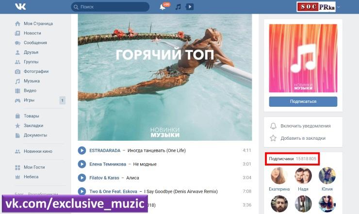 Популярная музыка Вконтакте 2018