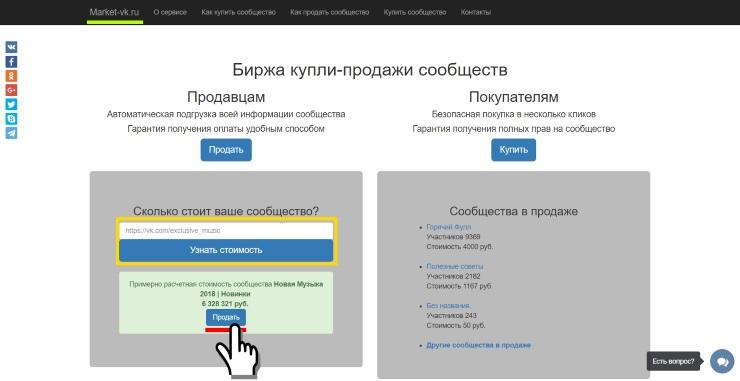 Продажа групп Вконтакте – биржа