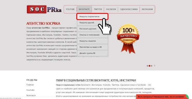 Сервис накрутки подписчиков Вконтакте