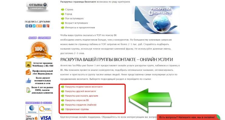 Сервис продвижения Вконтакте