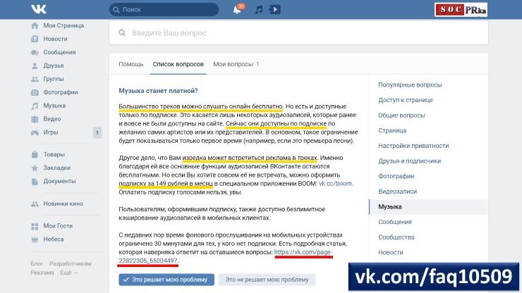 Слушать музыку Вконтакте бесплатно