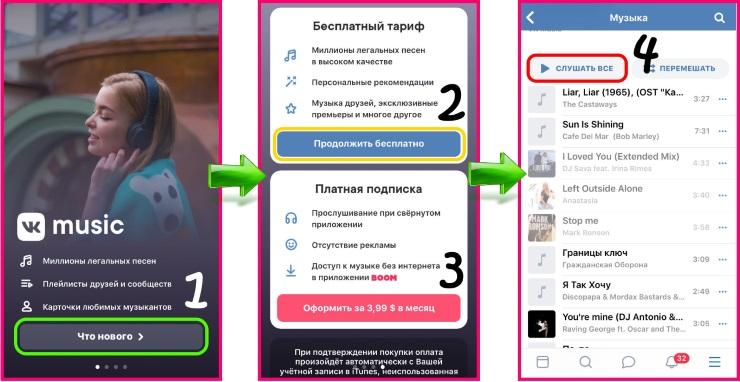 Слушать песни Вконтакте
