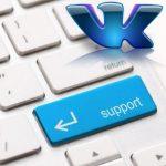 Служба поддержки ВК