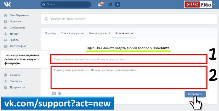 Служба поддержки Вконтакте написать
