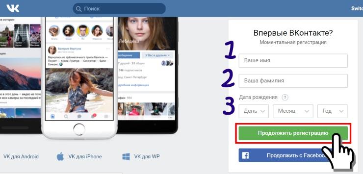 Создать страница Вконтакте