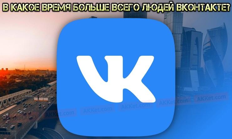 В какое время больше всего людей Вконтакте
