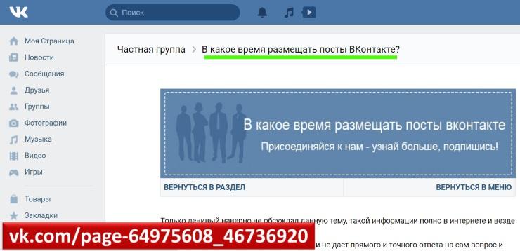 В какое время лучше размещать посты Вконтакте