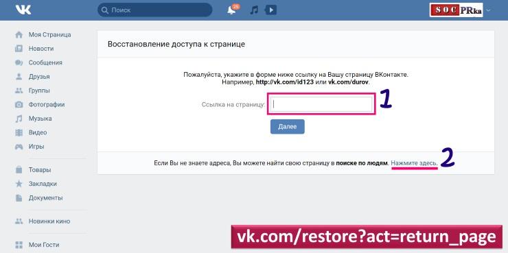 Восстановить страницу Вконтакте по имени и фамилии