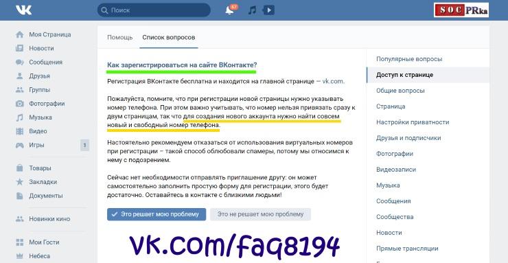 Вход в Вконтакте на другую страницу