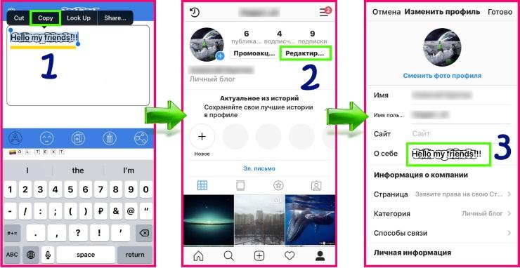 Как сделать красивый шрифт в Инстаграм приложение