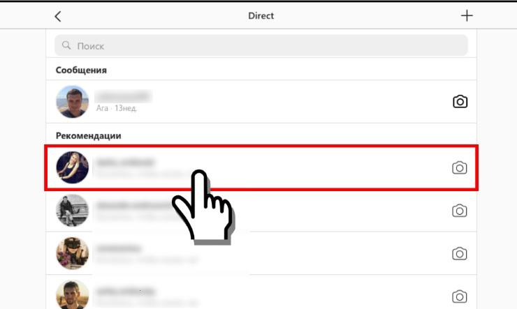 Как в Инстаграме писать сообщения с компьютера