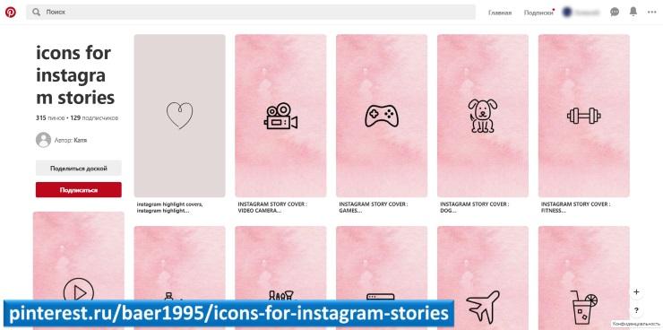 Обложки для сторис в Инстаграм скачать
