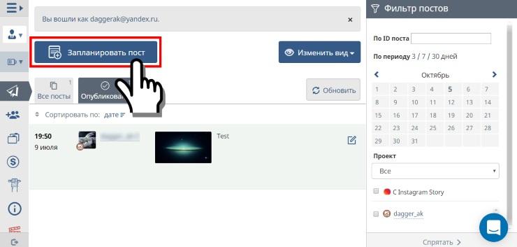 Отложенный постинг в Инстаграм сервис