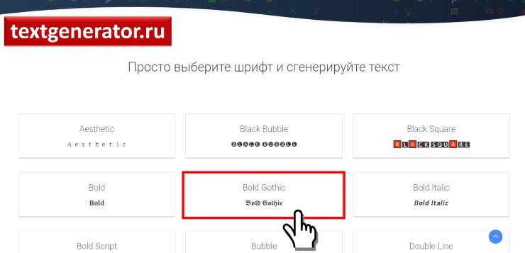 Шрифт для Инстаграма сервис