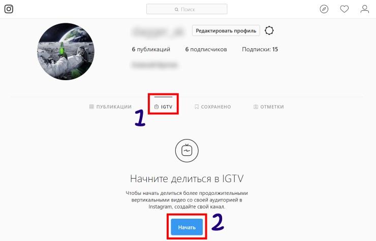 Как добавить IGTV в Инстаграм на компьютере