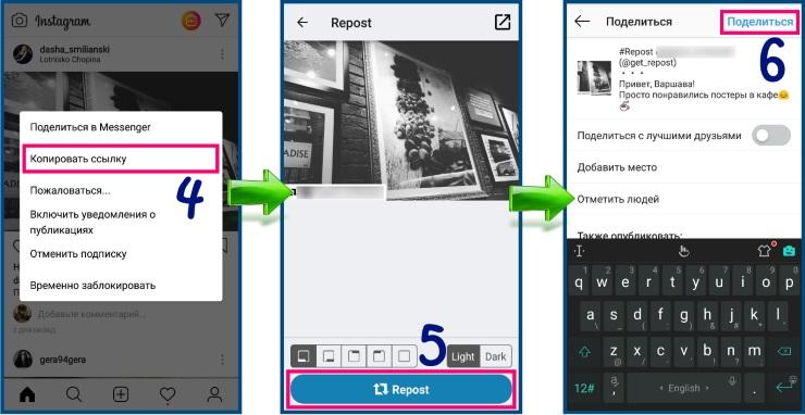 Как сделать на Андроиде репост в Инстаграм
