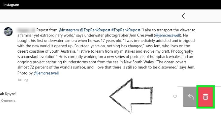 Как удалить комментарий в Инстаграме с ПК