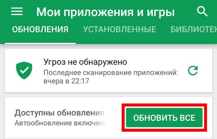 Обновить Инстаграм бесплатно на Андроид