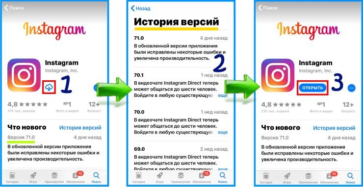 Скачать самую новую версию Инстаграм на Айфон