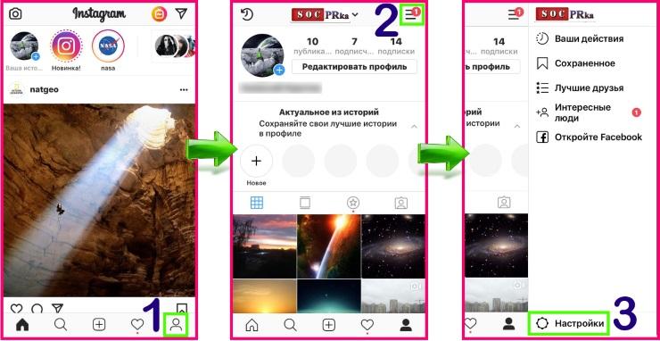 Как открыть профиль в Инстаграме с телефона