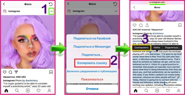 Как скопировать текст в Инстаграме с телефона