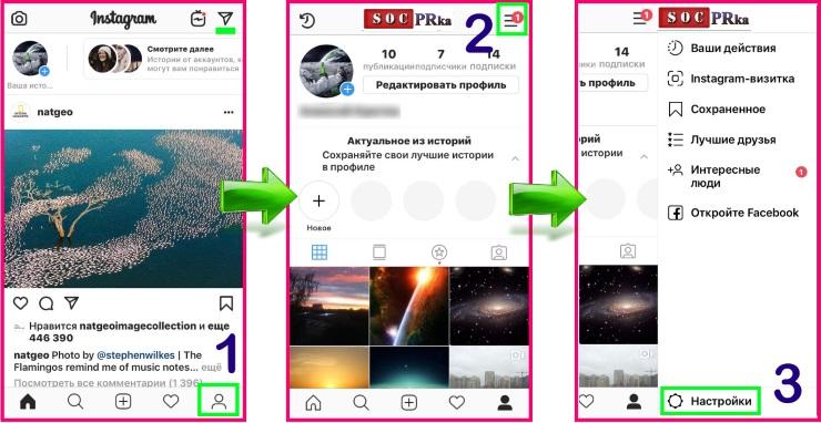 Как скрыть фото в Инстаграме от подписчика