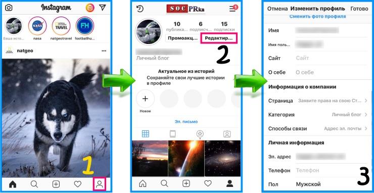Как удалить страницу в Инстаграме через телефон