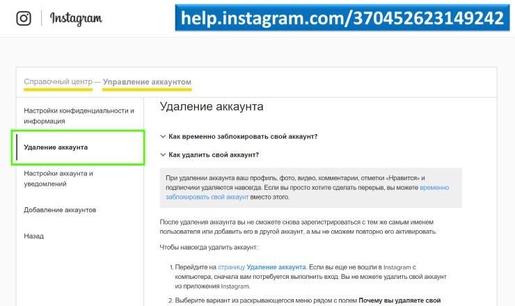 Как удалить страницу в Инстаграме