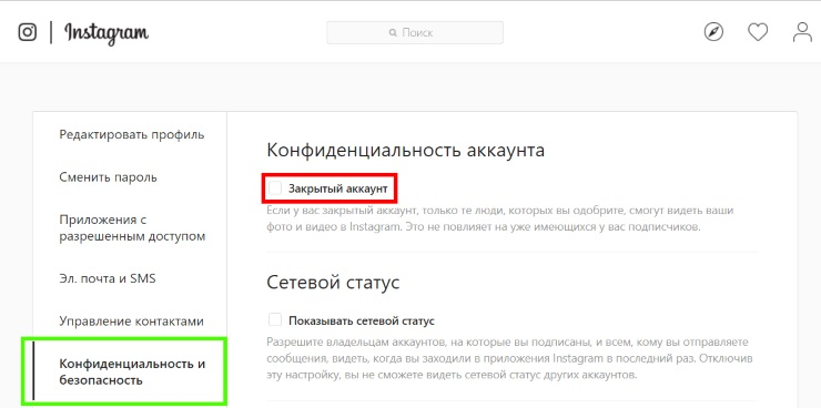 Как в Инстаграме скрыть лайки от подписчиков