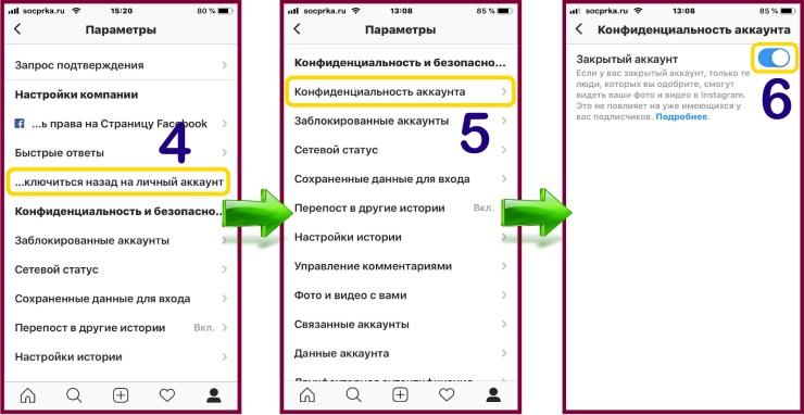 Как закрыть профиль в Инстаграм на айфоне