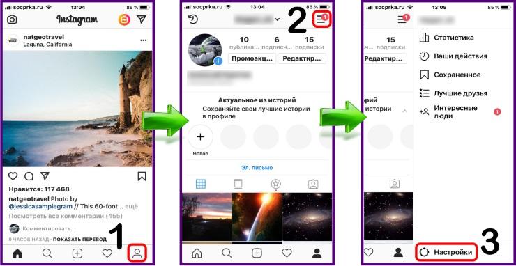 Как закрыть профиль в Инстаграме с айфона