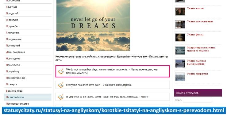 Цитаты под фото в Инстаграм на английском