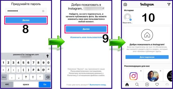 Как добавить второй аккаунт в Инстаграм на телефоне