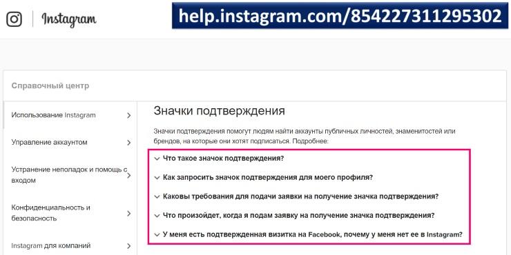Как можно получить галочку в Инстаграм без популярности