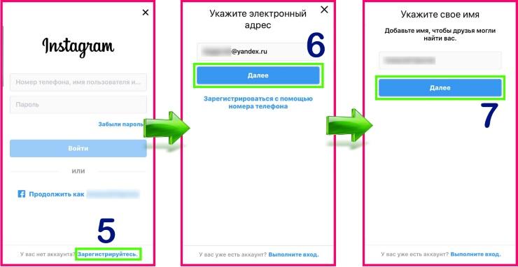 Как создать вторую личную страницу в Инстаграм