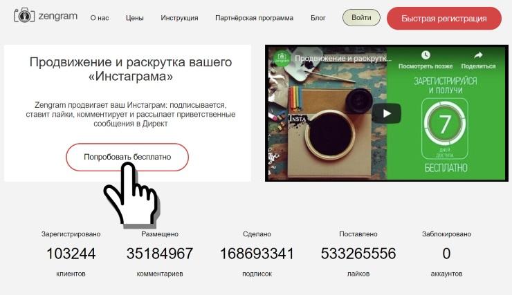 Как бесплатно получить подписчиков в Инстаграме